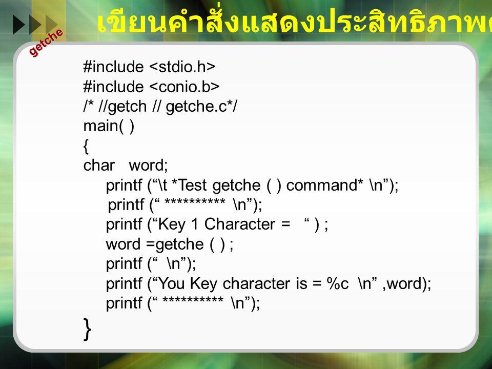 """เขียนคำสั่งแสดงประสิทธิภาพคำสั่ง getche ( )getche #include /* //getch // getche.c*/ main( ) { char word; printf (""""\t *Test getche ( ) command* \n""""); p"""
