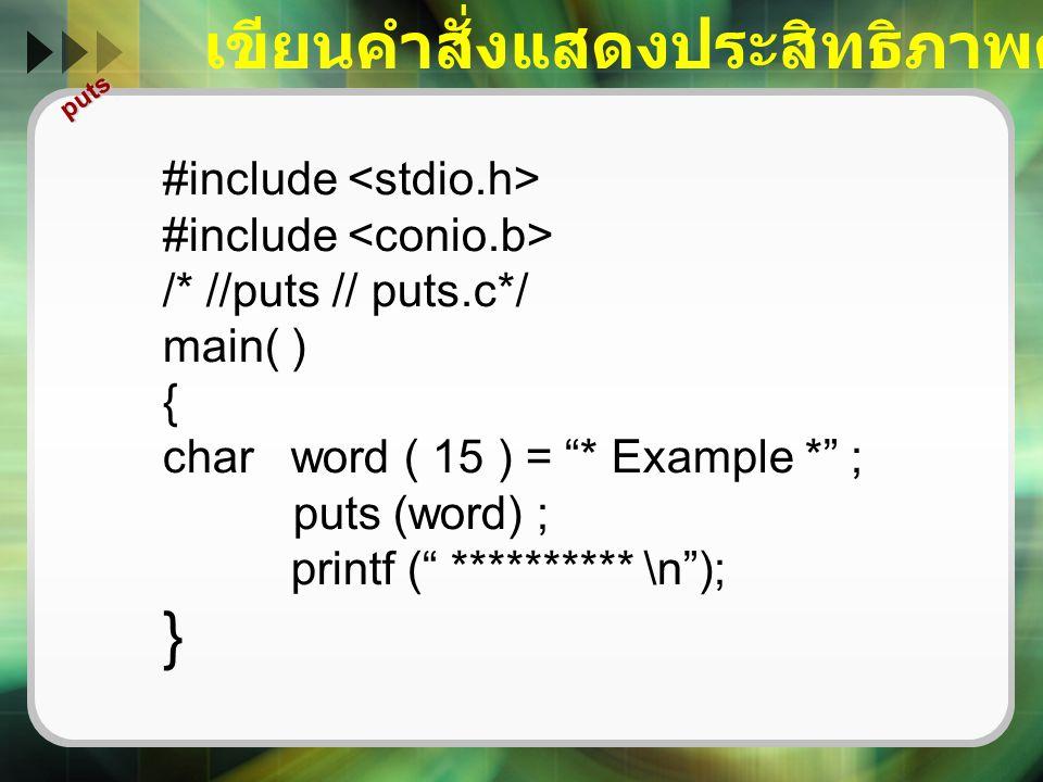 """เขียนคำสั่งแสดงประสิทธิภาพคำสั่ง puts ( )puts #include /* //puts // puts.c*/ main( ) { char word ( 15 ) = """"* Example *"""" ; puts (word) ; printf ("""" ****"""
