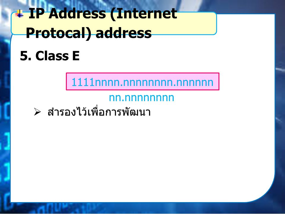IP Address (Internet Protocal) address 5.