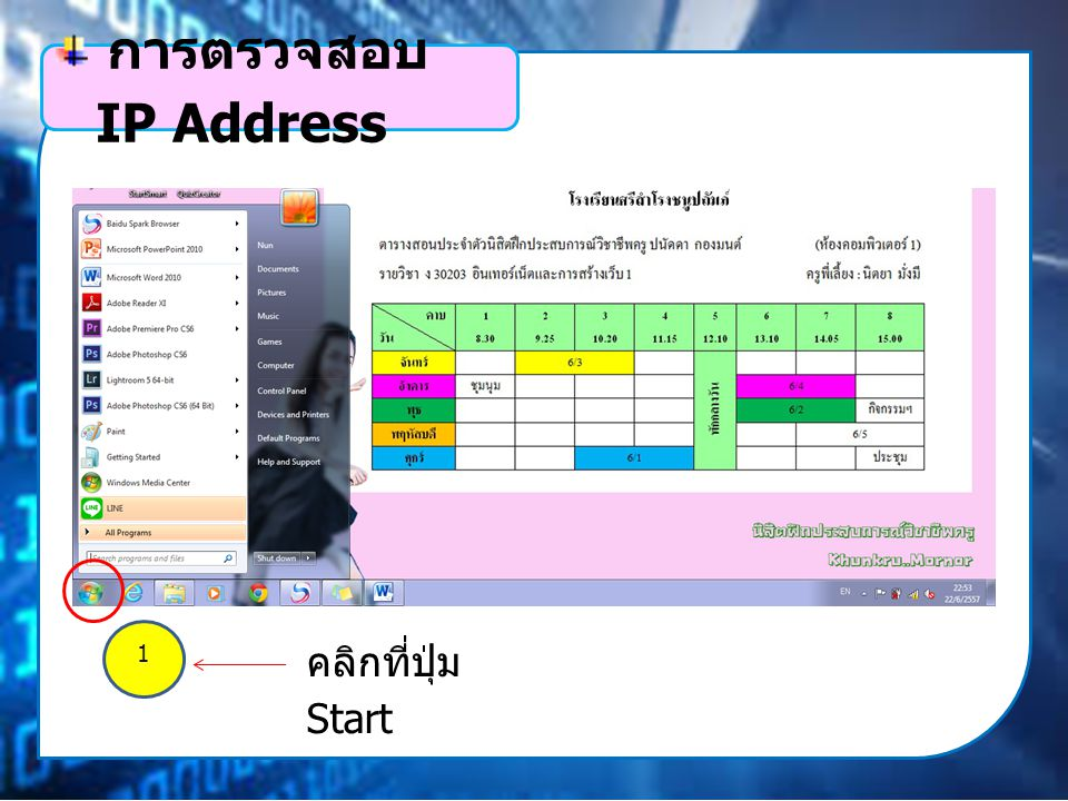 การตรวจสอบ IP Address คลิกที่ปุ่ม Start 1