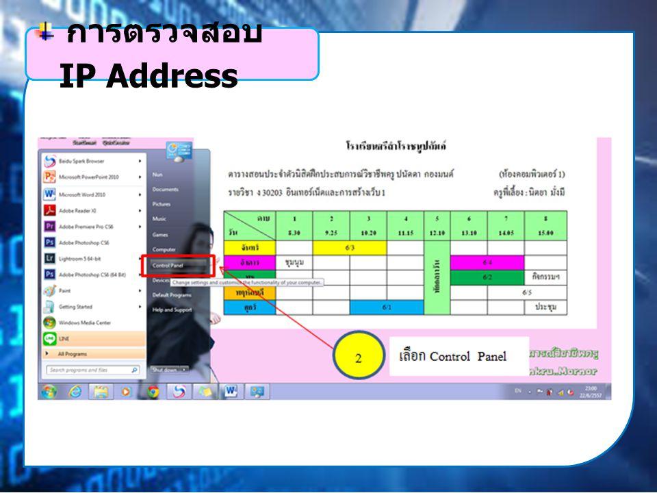 การตรวจสอบ IP Address
