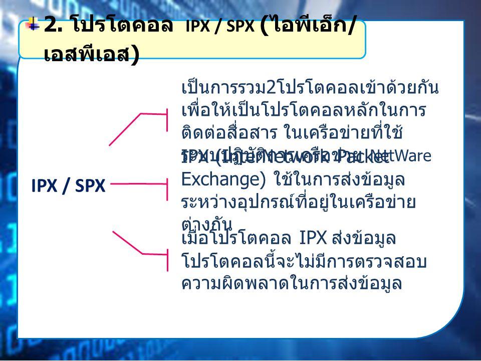 IPX / SPX เป็นการรวม 2 โปรโตคอลเข้าด้วยกัน เพื่อให้เป็นโปรโตคอลหลักในการ ติดต่อสื่อสาร ในเครือข่ายที่ใช้ ระบบปฏิบัติการเครือข่าย NetWare 2.