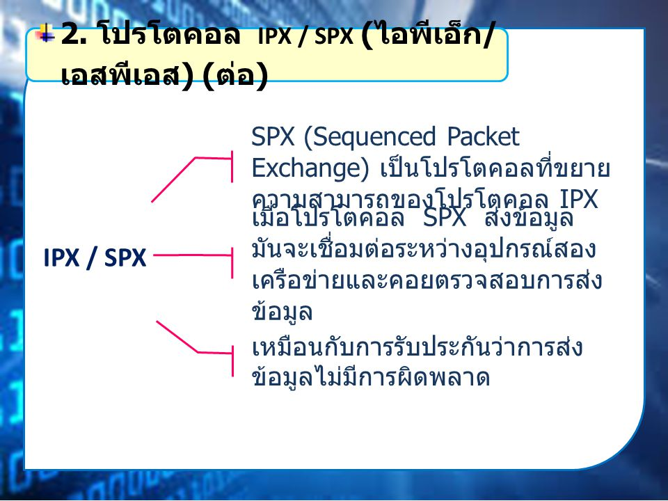 IPX / SPX SPX (Sequenced Packet Exchange) เป็นโปรโตคอลที่ขยาย ความสามารถของโปรโตคอล IPX 2.