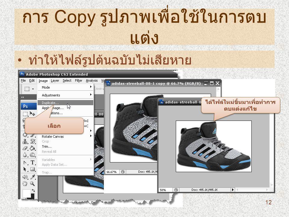 การ Copy รูปภาพเพื่อใช้ในการตบ แต่ง ทำให้ไฟล์รูปต้นฉบับไม่เสียหาย 12 เลือก พิมพ์ชื่อรูปใหม่ ได้ไฟล์ใหม่ขึ้นมาเพื่อทำการ ตบแต่งแก้ไข