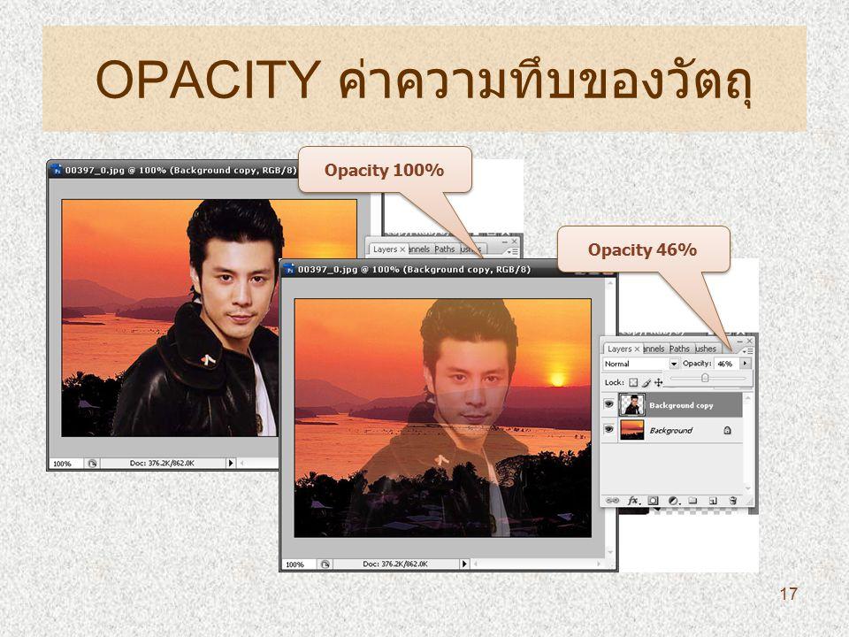 OPACITY ค่าความทึบของวัตถุ 17 Opacity 100% Opacity 46%