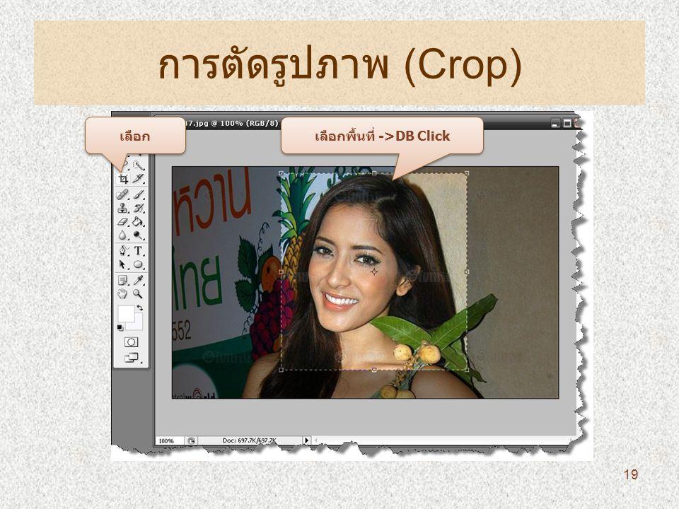 การตัดรูปภาพ (Crop) เลือก เลือกพื้นที่ ->DB Click 19