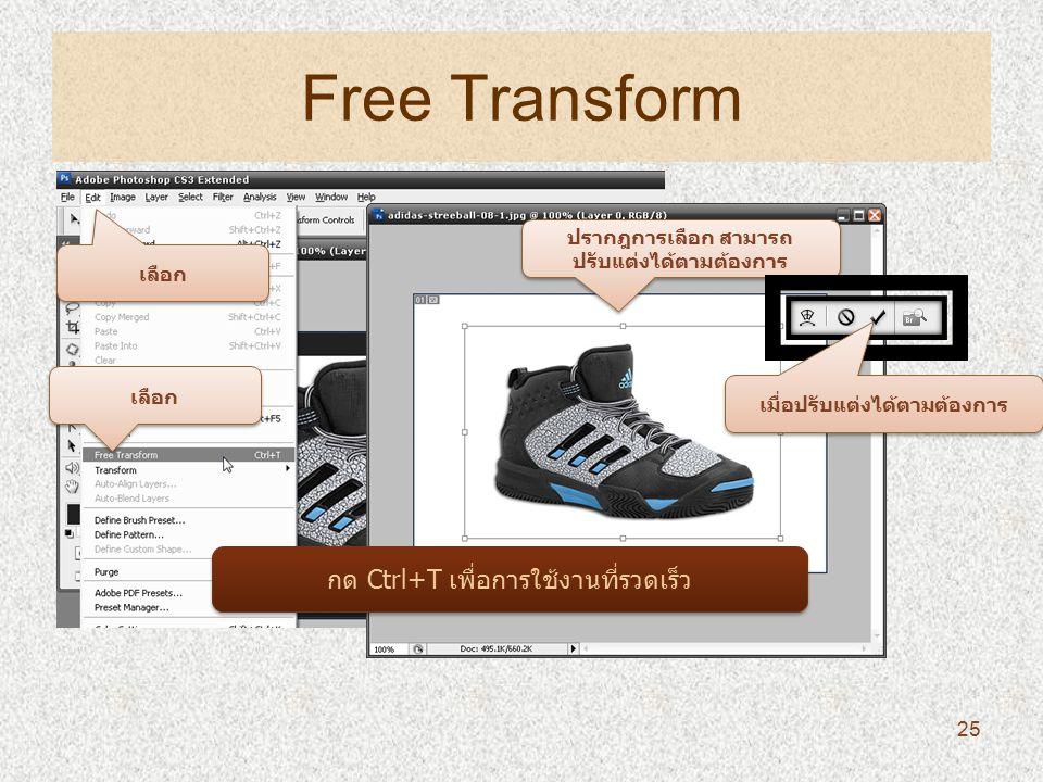 Free Transform เลือก ปรากฎการเลือก สามารถ ปรับแต่งได้ตามต้องการ กด Ctrl+T เพื่อการใช้งานที่รวดเร็ว เมื่อปรับแต่งได้ตามต้องการ 25