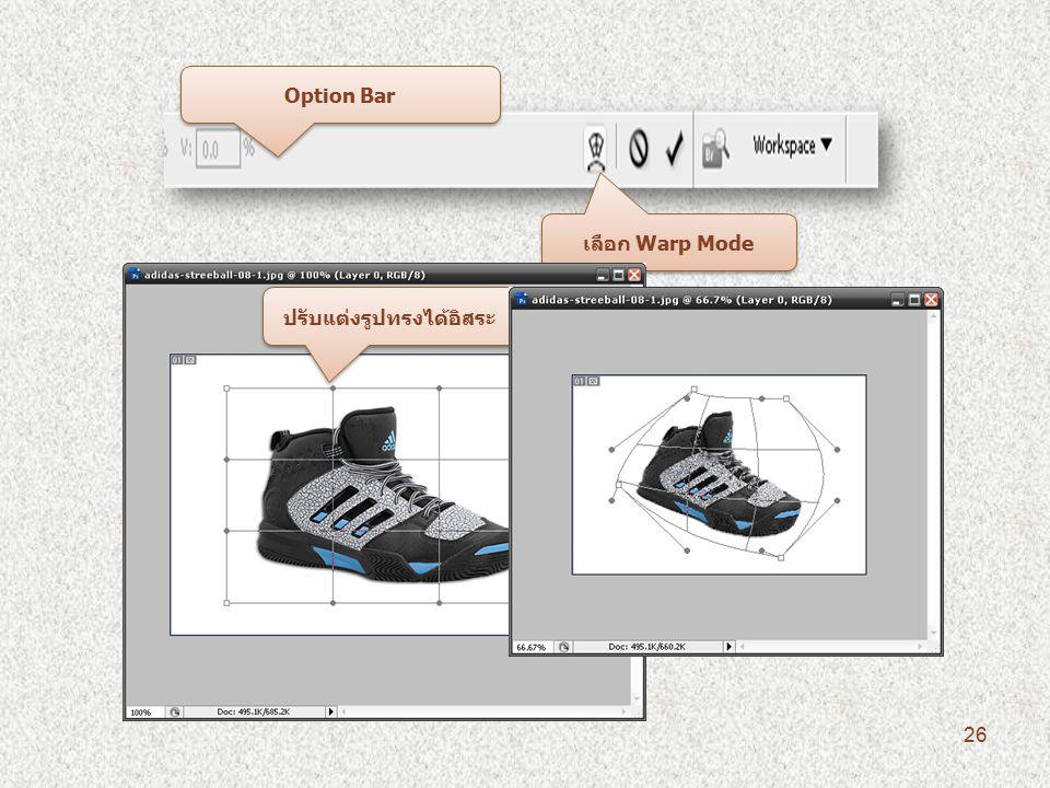 เลือก Warp Mode Option Bar ปรับแต่งรูปทรงได้อิสระ 26