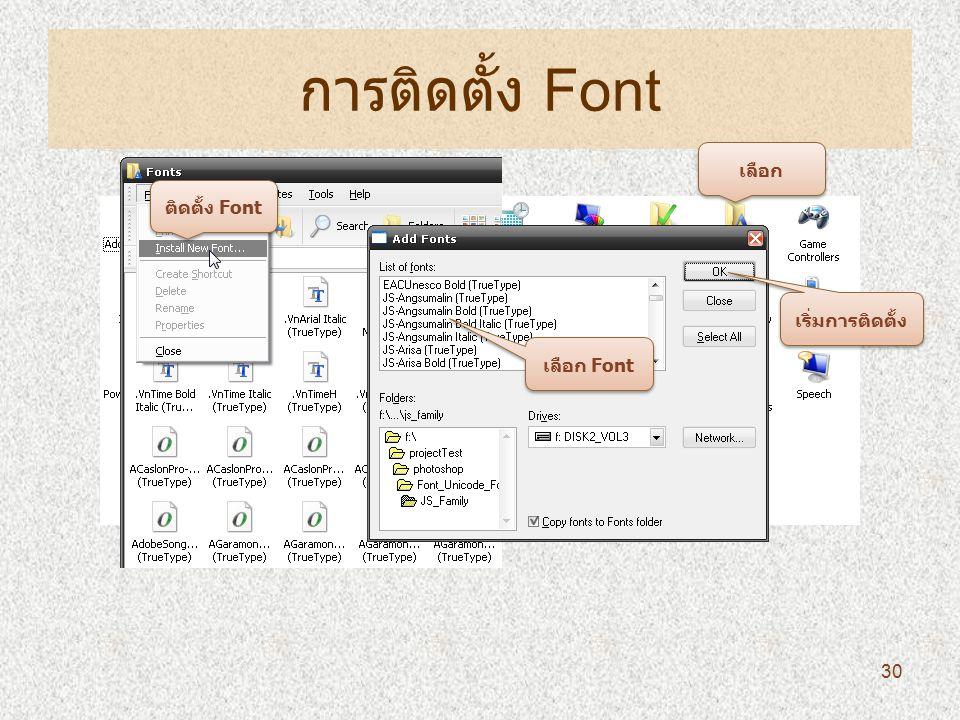 การติดตั้ง Font เลือก ติดตั้ง Font เลือก Font เริ่มการติดตั้ง 30