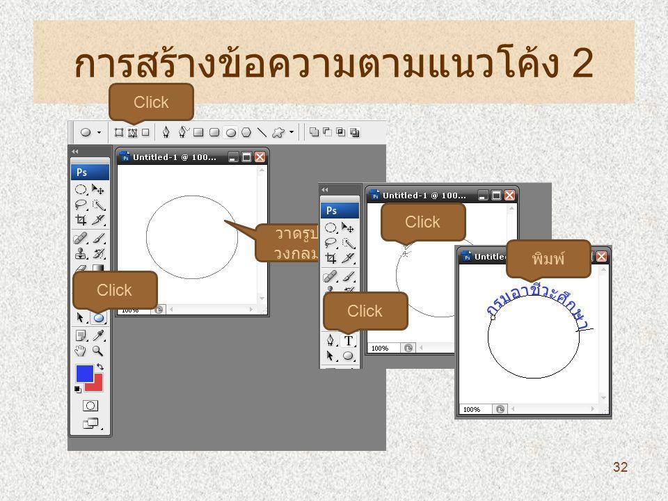 การสร้างข้อความตามแนวโค้ง 2 Click วาดรูป วงกลม Click พิมพ์ 32