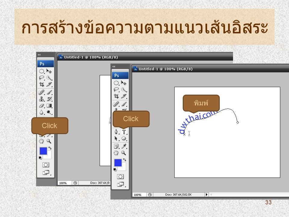 การสร้างข้อความตามแนวเส้นอิสระ Click วาด Click พิมพ์ 33
