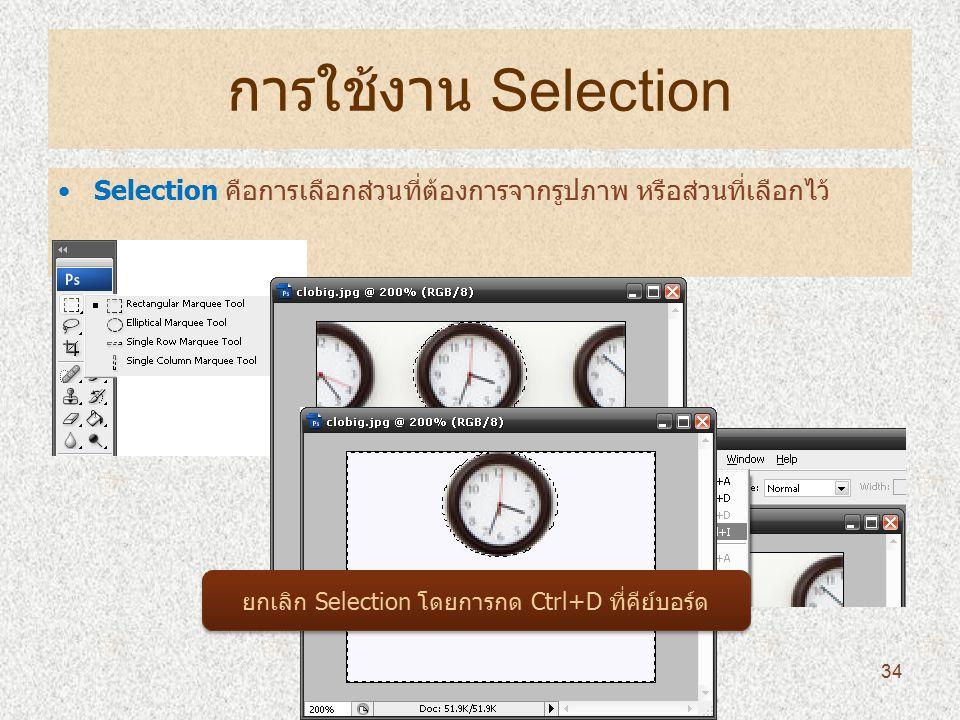 การใช้งาน Selection Selection คือการเลือกส่วนที่ต้องการจากรูปภาพ หรือส่วนที่เลือกไว้ ยกเลิก Selection โดยการกด Ctrl+D ที่คีย์บอร์ด 34