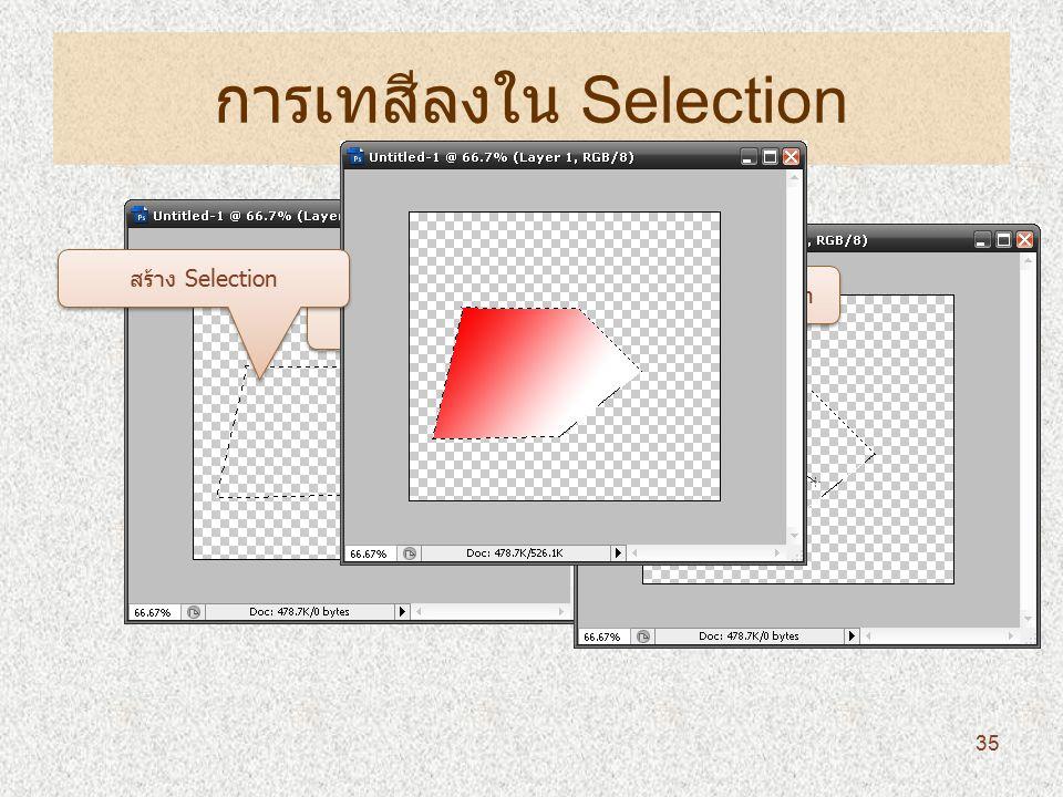 การเทสีลงใน Selection เลือกเครื่องมือเทสี เทสีลงไปในพื้นที่ Selection สร้าง Selection 35