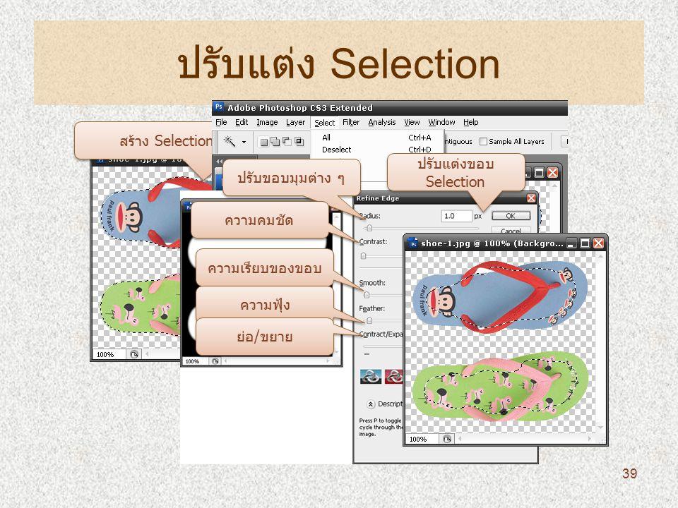 ปรับแต่ง Selection สร้าง Selection เลือก ปรับแต่งขอบ Selection ปรับขอบมุมต่าง ๆ ความคมชัด ความเรียบของขอบ ความฟุ้ง ย่อ/ขยาย 39