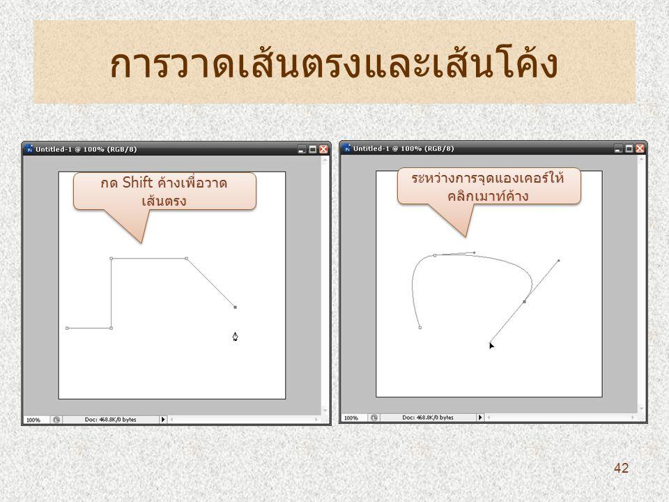 การวาดเส้นตรงและเส้นโค้ง 42 ระหว่างการจุดแองเคอร์ให้ คลิกเมาท์ค้าง กด Shift ค้างเพื่อวาด เส้นตรง