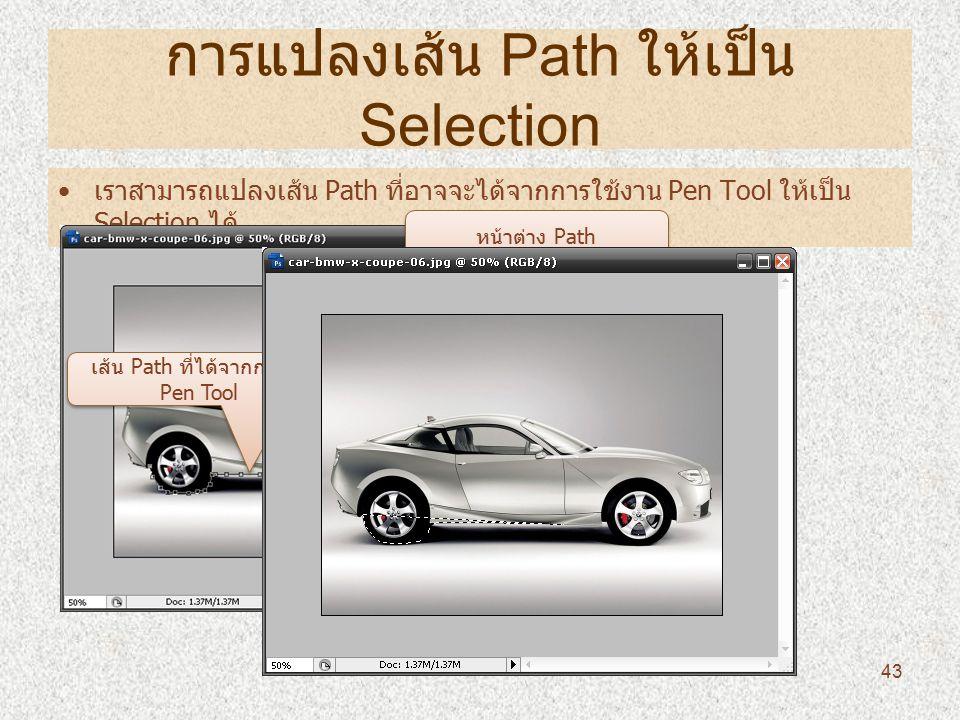 การแปลงเส้น Path ให้เป็น Selection เราสามารถแปลงเส้น Path ที่อาจจะได้จากการใช้งาน Pen Tool ให้เป็น Selection ได้ เส้น Path ที่ได้จากการใช้ Pen Tool หน้าต่าง Path Load Path as a selection 43