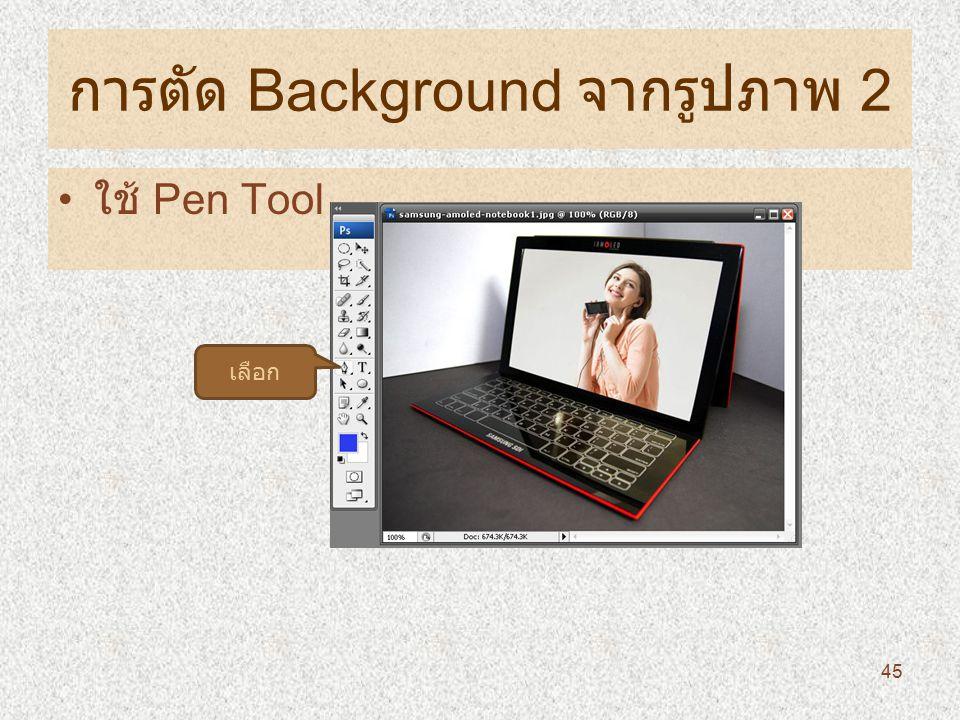 การตัด Background จากรูปภาพ 2 ใช้ Pen Tool เลือก 45