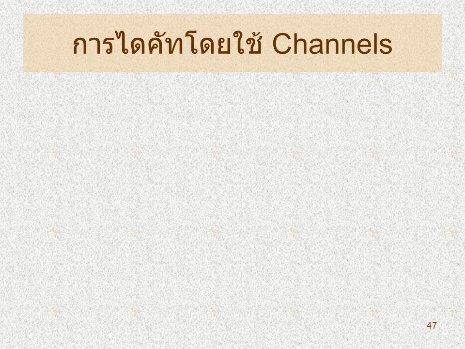 การไดคัทโดยใช้ Channels 47