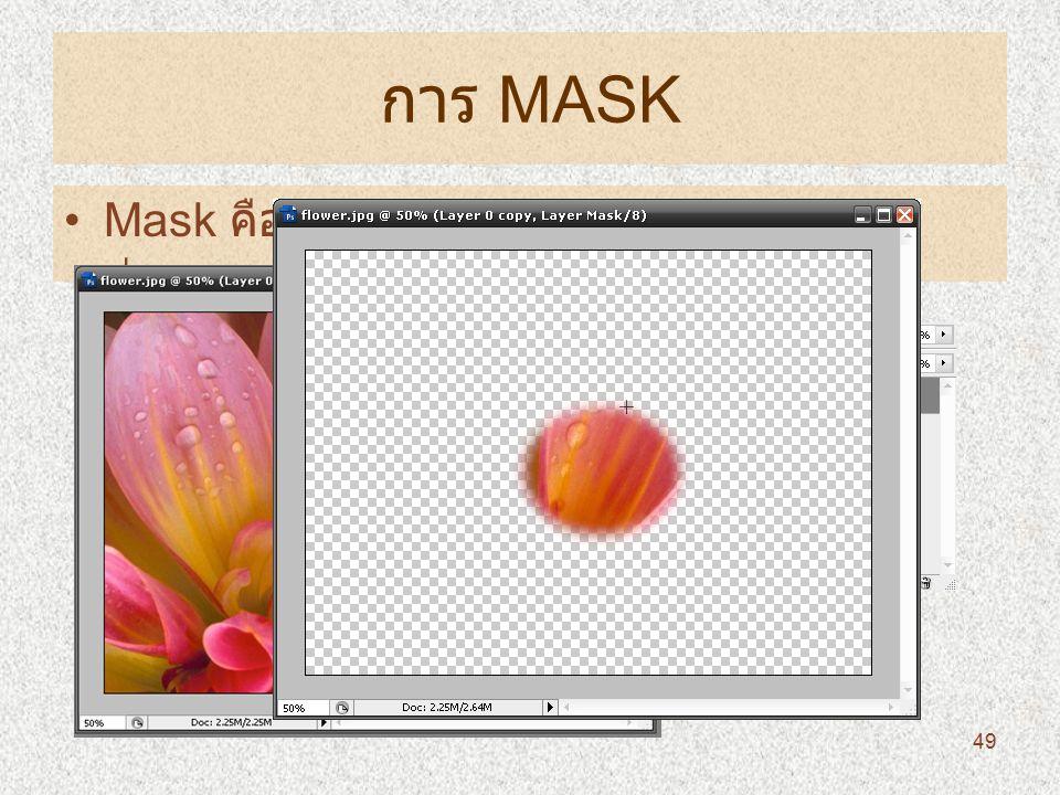 การ MASK Mask คือ การสร้างหน้ากาก สำหรับบังส่วน ต่างๆของ layer เลือก พื้นที่ Add layer Mask 49