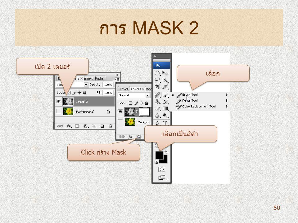 การ MASK 2 เปิด 2 เลยอร์ Click สร้าง Mask เลือก 50 เลือกเป็นสีดำ