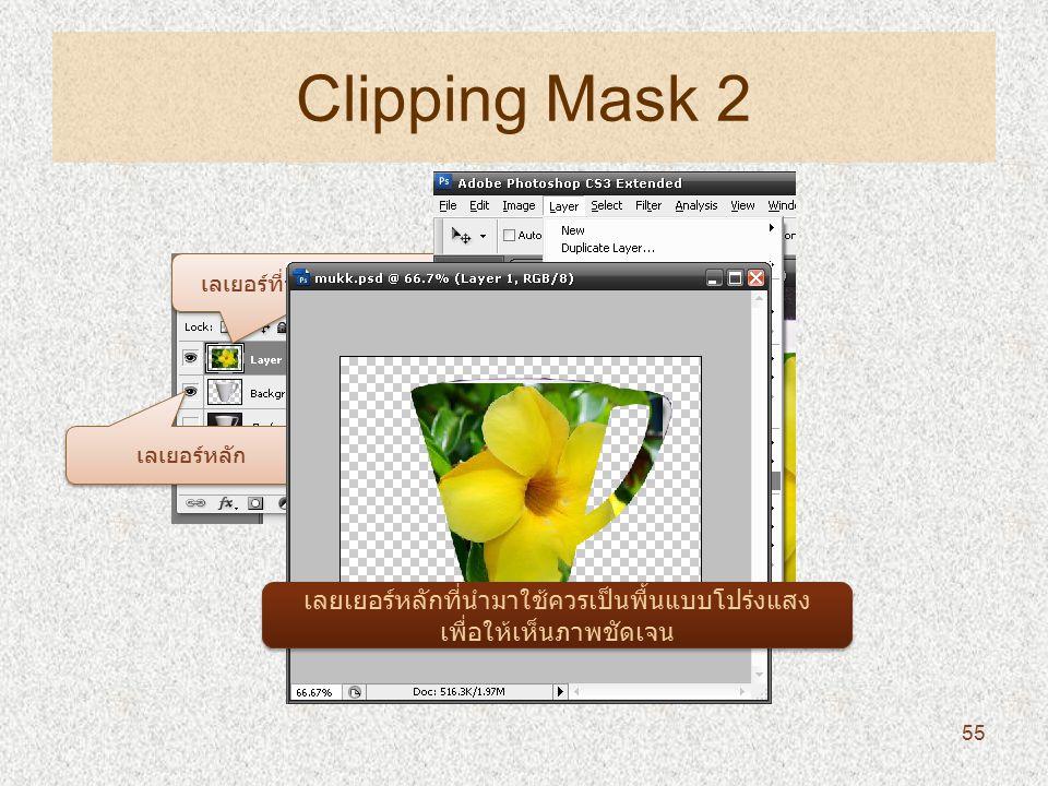 Clipping Mask 2 เลเยอร์ที่จะทำเป็น Mask เลเยอร์หลัก เลยเยอร์หลักที่นำมาใช้ควรเป็นพื้นแบบโปร่งแสง เพื่อให้เห็นภาพชัดเจน 55