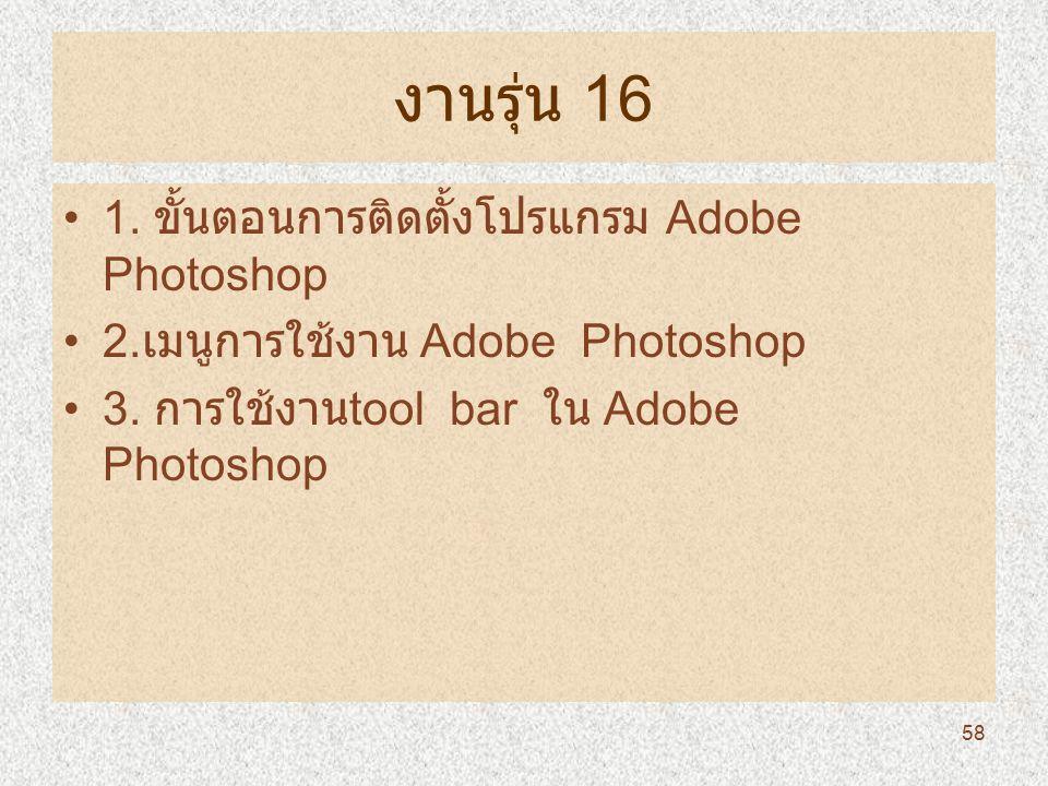 งานรุ่น 16 1. ขั้นตอนการติดตั้งโปรแกรม Adobe Photoshop 2.