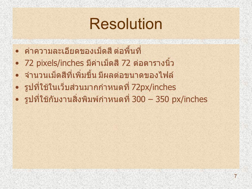 การแปลง Background ให้เป็น Layer รูปที่เราเปิดขึ้นมาโดยใช้โปรแกรม จะถูกกำหนดให้เป็น Background โดยอัตโนมัติ คลิกขวา เลือก กำหนดชื่อเลเยอร์ สีของเลเยอร์ การผสมสีกับเลเยอร์อื่น ค่าความทึบของเลเยอร์ 18