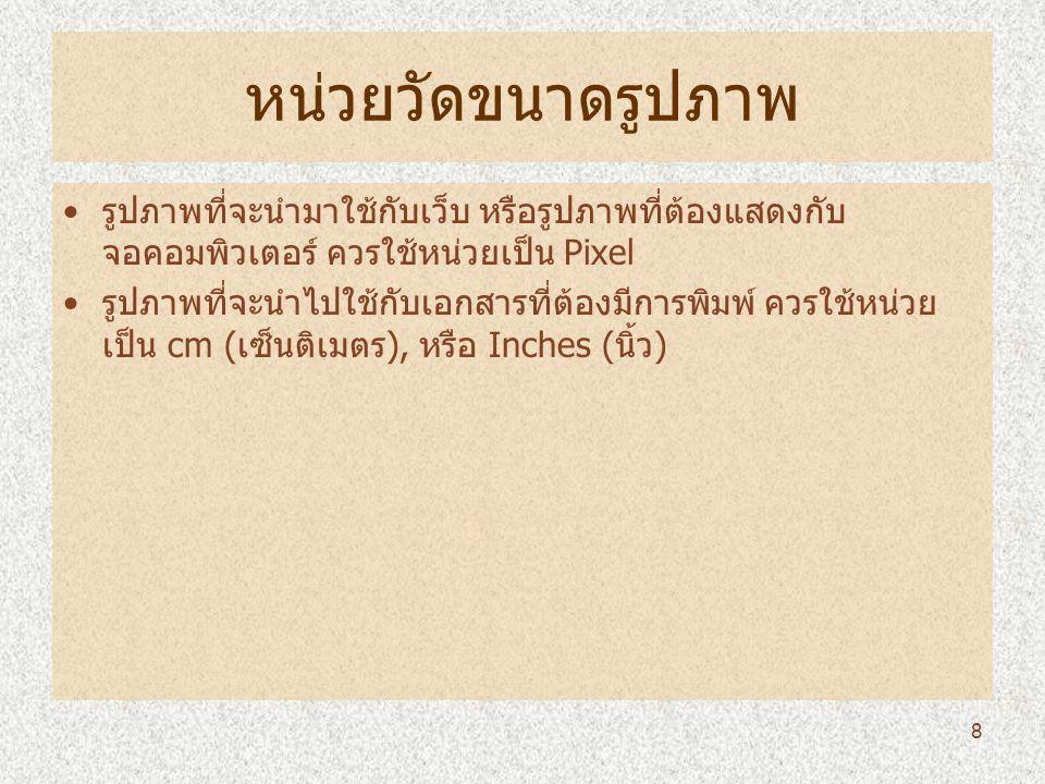 การทำงานเกี่ยวกับตัวหนังสือ 3 ทิศทางข้อความ Font ที่ใช้ ลักษณะ Font ขนาด Font ความเรียบของ ขอบ Font จัด ตำแหน่ง สีของข้อความ การบิดของ ข้อความ เปิดพาเลส Character Palette 29