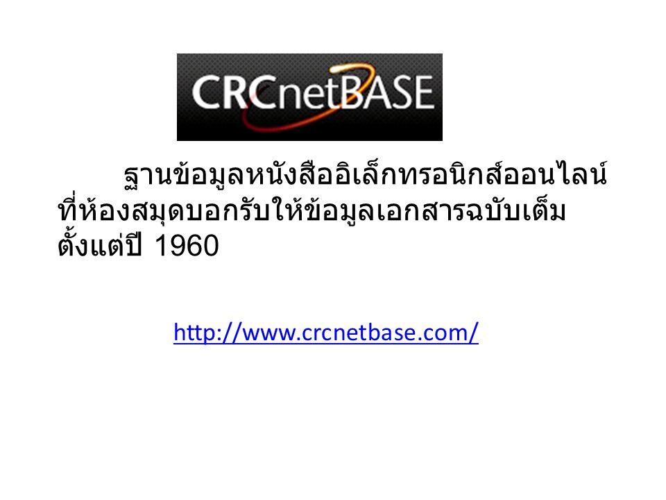 ฐานข้อมูลหนังสืออิเล็กทรอนิกส์ออนไลน์ ที่ห้องสมุดบอกรับให้ข้อมูลเอกสารฉบับเต็ม ตั้งแต่ปี 1960 http://www.crcnetbase.com/