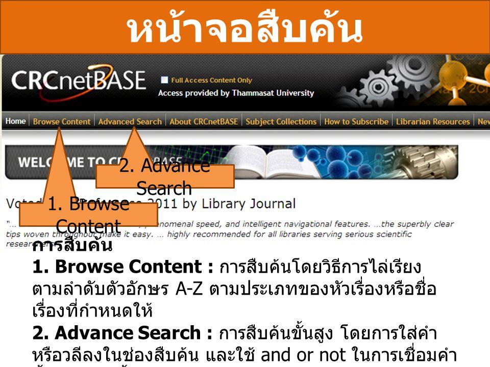 หน้าจอสืบค้น การสืบค้น 1. Browse Content : การสืบค้นโดยวิธีการไล่เรียง ตามลำดับตัวอักษร A-Z ตามประเภทของหัวเรื่องหรือชื่อ เรื่องที่กำหนดให้ 2. Advance