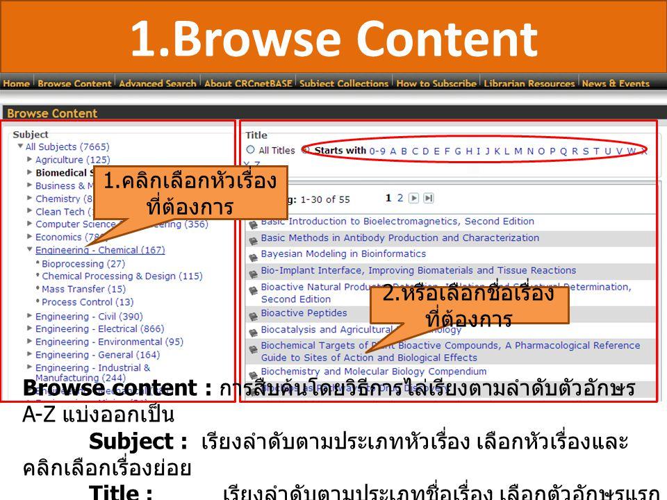 1.Browse Content Browse content : การสืบค้นโดยวิธีการไล่เรียงตามลำดับตัวอักษร A-Z แบ่งออกเป็น Subject : เรียงลำดับตามประเภทหัวเรื่อง เลือกหัวเรื่องและ คลิกเลือกเรื่องย่อย Title : เรียงลำดับตามประเภทชื่อเรื่อง เลือกตัวอักษรแรก ของชื่อเรื่อง แล้วเลือกชื่อเรื่อง 2.