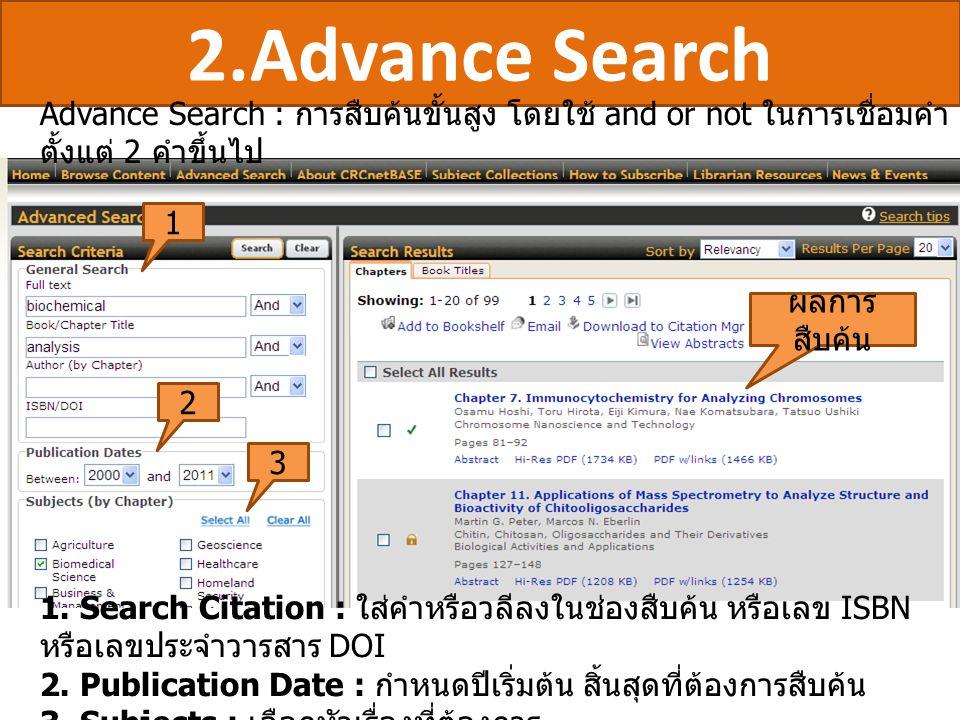 2.Advance Search Advance Search : การสืบค้นขั้นสูง โดยใช้ and or not ในการเชื่อมคำ ตั้งแต่ 2 คำขึ้นไป 1.