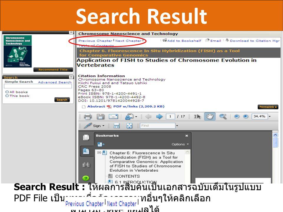Search Result Search Result : ให้ผลการสืบค้นเป็นเอกสารฉบับเต็มในรูปแบบ PDF File เป็นบทๆเมื่อต้องการดูบทอื่นๆให้คลิกเลือก สามารถ Save ข้อมูลได้