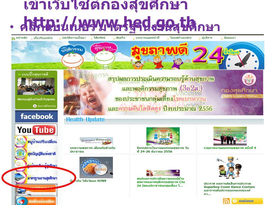 เข้าเว็บไซต์กองสุขศึกษา http://www.hed.go.th คลิกแบนเนอร์ มาตรฐานงานสุขศึกษา