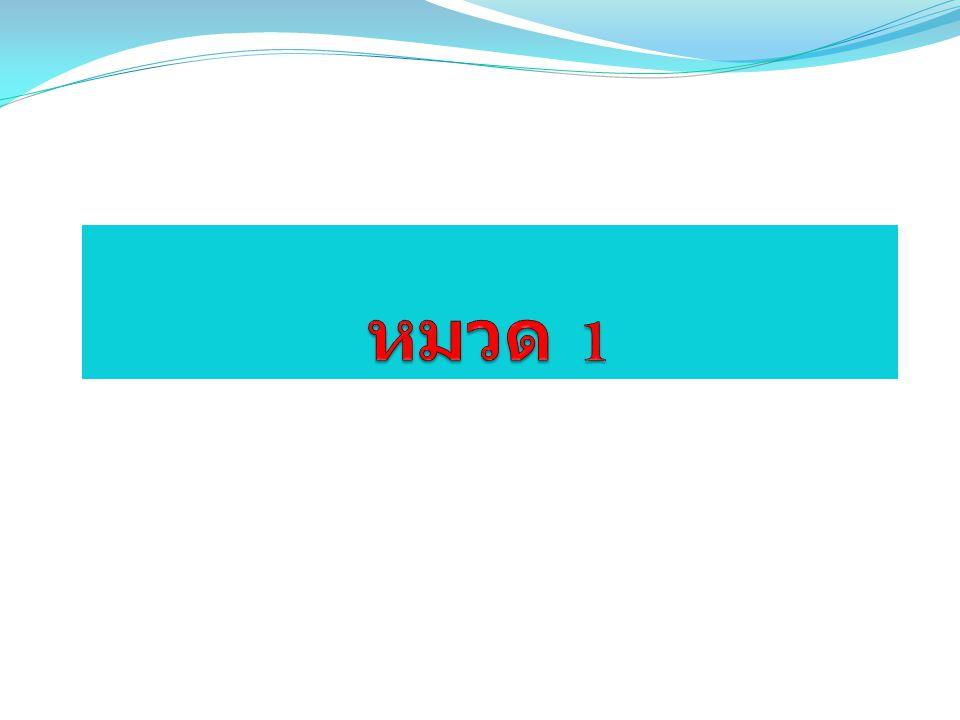 ประเด็นคำถาม คะแนน 12345 บุคลากรของสำนัก/กอง มีความรู้ด้าน KM อยู่ในระดับใด (ประเมินจากการ ประเมินบุคลากรในสำนัก/กอง) 5.3 หมวด 5 แนวทางการตอบ ระบุผลการประเมินความรู้ด้าน KM จากแบบทดสอบ