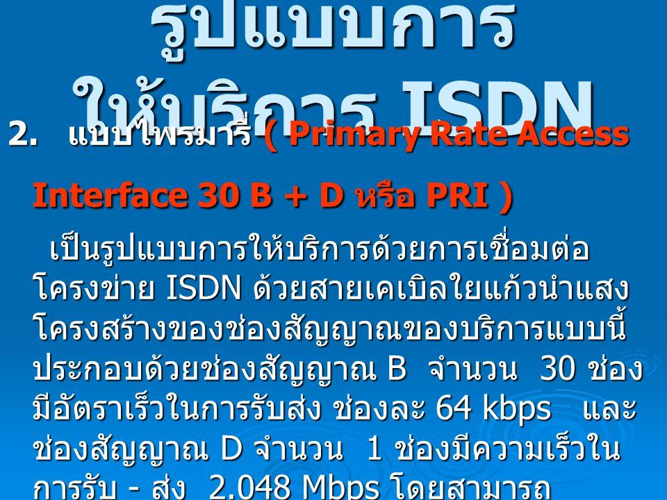 รูปแบบการ ให้บริการ ISDN 2.