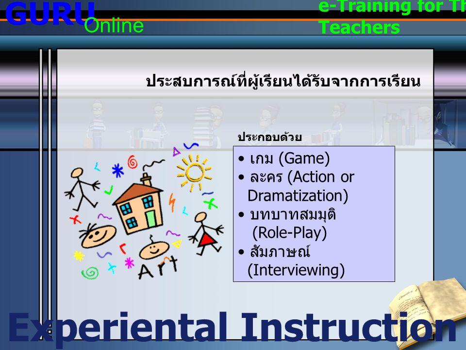 เกม (Game) ละคร (Action or Dramatization) บทบาทสมมุติ (Role-Play) สัมภาษณ์ (Interviewing) ประสบการณ์ที่ผู้เรียนได้รับจากการเรียน ประกอบด้วย Experienta