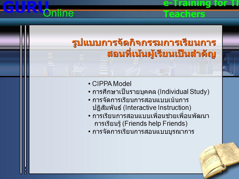 CIPPA Model การศึกษาเป็นรายบุคคล (Individual Study) การจัดการเรียนการสอนแบบเน้นการ ปฏิสัมพันธ์ (Interactive Instruction) การเรียนการสอนแบบเพื่อนช่วยเพ