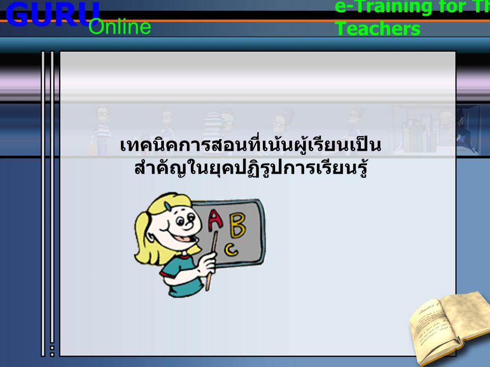 เทคนิคการสอนที่เน้นผู้เรียนเป็นสำคัญในยุคปฏิรูปการเรียนรู้ GURU Online e-Training for Thai Teachers หลักสูตร แผนการสอนที่เน้น ผู้เรียนเป็นสำคัญ สาระสำคัญ จุดประสงค์การเรียนรู้ เนื้อหา กิจกรรมการเรียนการสอน สื่อการเรียนการสอน การวัดและประเมินผล กิจกรรมเสนอแนะ หลักการเขียน แผนการสอน กำหนดจุดประสงค์ การเรียนรู้ กำหนดกิจกรรม การเรียนการสอน การกำหนดวิธีวัด และประเมินผล แนวคิดการจัดการ เรียนการสอนที่เน้น ผู้เรียนเป็นสำคัญ เทคนิคการเรียนการ สอนที่เน้นผู้เรียนเป็น สำคัญ การวัดผลและ ประเมินผลตาม สภาพจริง