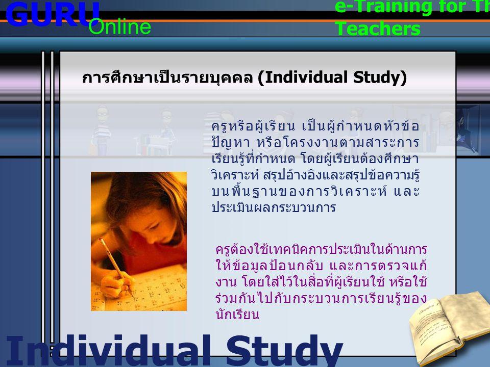 หลักการสำคัญที่จะต้องคำนึงถึงในการ จัดการเรียนการสอนแบบบูรณาการ Integrated Instruction GURU Online e-Training for Thai Teachers การจัดการเรียน การสอนแบบ บูรณาการ เน้นผู้เรียนเป็นสำคัญ ให้ผู้เรียนได้ร่วม คิดร่วมทำ เน้นการปลูกฝัง จิตสำนึก ค่านิยม และ จริยธรรมที่ถูกต้อง จัดประสบการณ์ตรง ให้กับผู้เรียน จัดบรรยากาศที่ ส่งเสริมให้ผู้เรียนกล้า คิด กล้าทำ