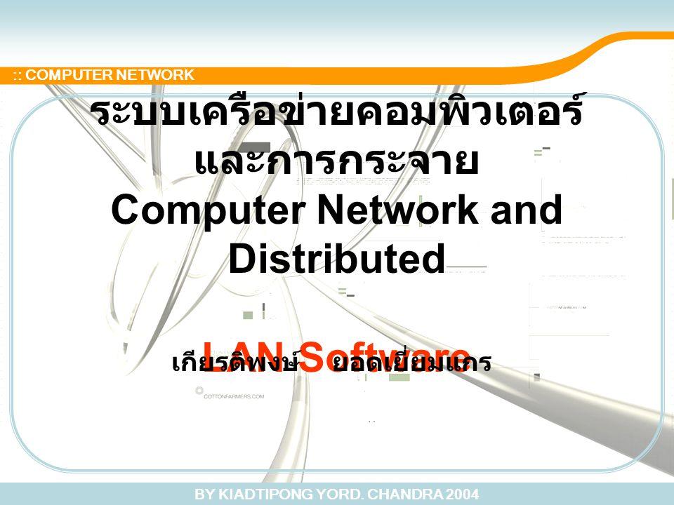 BY KIADTIPONG YORD. CHANDRA 2004 :: COMPUTER NETWORK ระบบเครือข่ายคอมพิวเตอร์ และการกระจาย Computer Network and Distributed LAN Software เกียรติพงษ์ ย