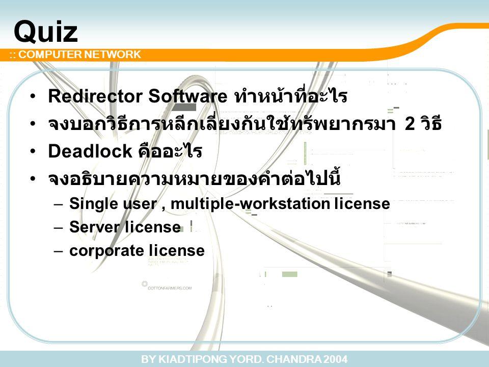 BY KIADTIPONG YORD. CHANDRA 2004 :: COMPUTER NETWORK Quiz Redirector Software ทำหน้าที่อะไร จงบอกวิธีการหลีกเลี่ยงกันใช้ทรัพยากรมา 2 วิธี Deadlock คือ