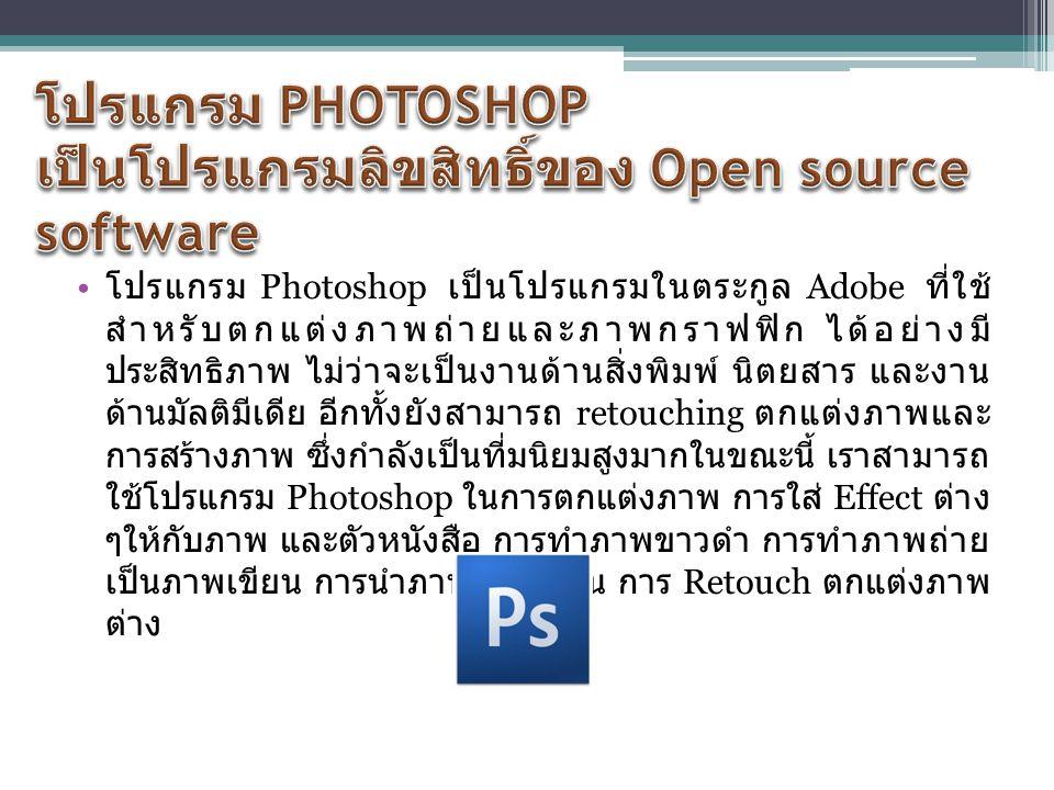 โปรแกรม Photoshop เป็นโปรแกรมในตระกูล Adobe ที่ใช้ สำหรับตกแต่งภาพถ่ายและภาพกราฟฟิก ได้อย่างมี ประสิทธิภาพ ไม่ว่าจะเป็นงานด้านสิ่งพิมพ์ นิตยสาร และงาน ด้านมัลติมีเดีย อีกทั้งยังสามารถ retouching ตกแต่งภาพและ การสร้างภาพ ซึ่งกำลังเป็นที่มนิยมสูงมากในขณะนี้ เราสามารถ ใช้โปรแกรม Photoshop ในการตกแต่งภาพ การใส่ Effect ต่าง ๆให้กับภาพ และตัวหนังสือ การทำภาพขาวดำ การทำภาพถ่าย เป็นภาพเขียน การนำภาพมารวมกัน การ Retouch ตกแต่งภาพ ต่าง