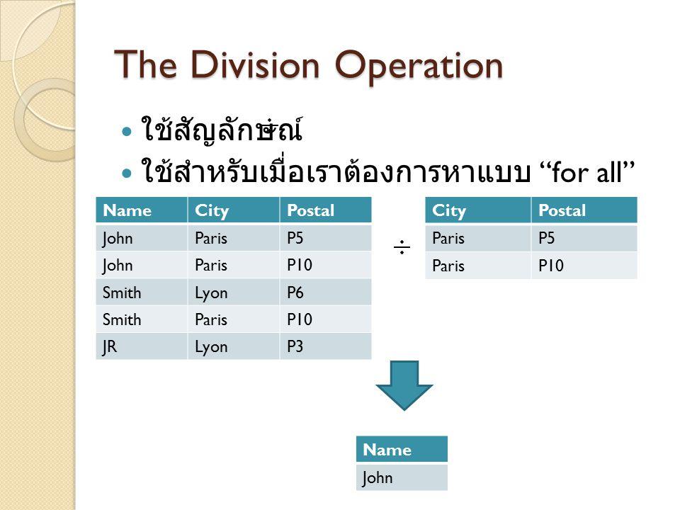 "The Division Operation ใช้สัญลักษณ์ ใช้สำหรับเมื่อเราต้องการหาแบบ ""for all"" NameCityPostal JohnParisP5 JohnParisP10 SmithLyonP6 SmithParisP10 JRLyonP3"