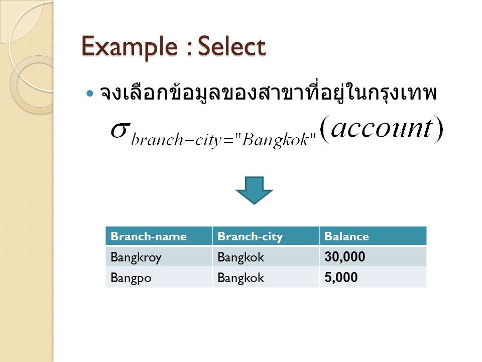 Example : Select จงเลือกข้อมูลของสาขาที่อยู่ในกรุงเทพ Branch-nameBranch-cityBalance BangkroyBangkok30,000 BangpoBangkok5,000