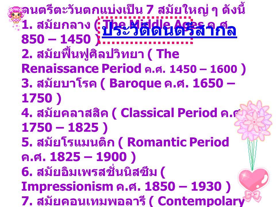 ดนตรีตะวันตกแบ่งเป็น 7 สมัยใหญ่ ๆ ดังนี้ 1. สมัยกลาง ( The Middle Ages ค. ศ. 850 – 1450 ) 2. สมัยฟื้นฟูศิลปวิทยา ( The Renaissance Period ค. ศ. 1450 –