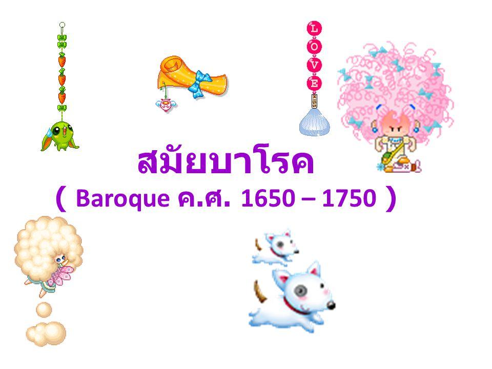 สมัยบาโรค ค.ศ. 1650-1750 ยุคนี้เริ่มตั้งแต่ พ. ศ.