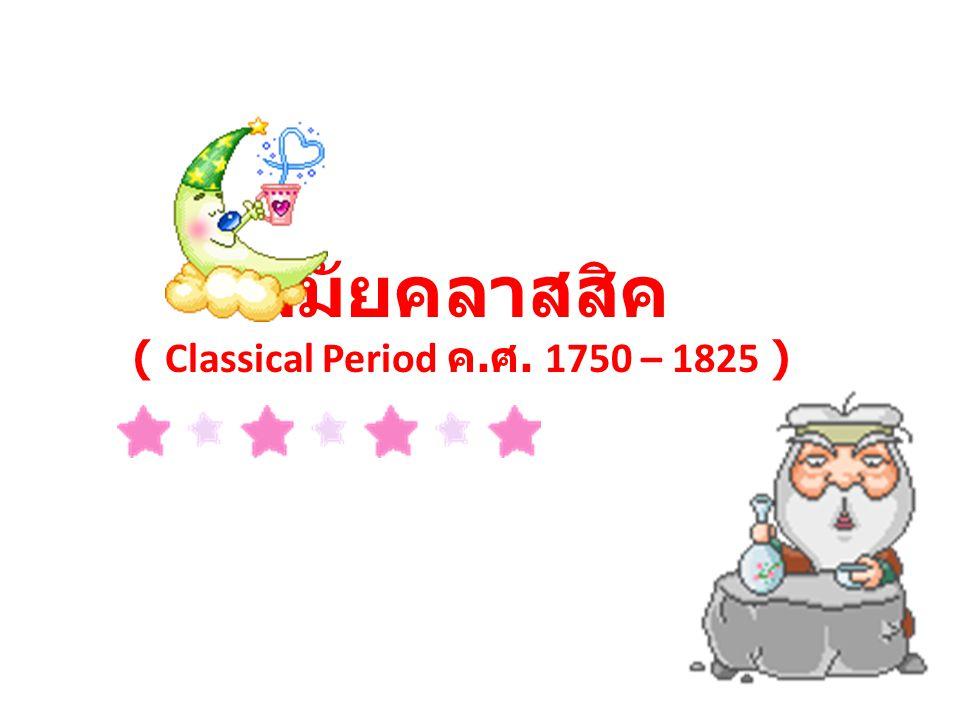สมัยคลาสสิค ( Classical Period ค. ศ. 1750 – 1825 )