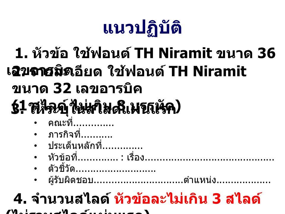 1. หัวข้อ ใช้ฟอนต์ TH Niramit ขนาด 36 เลขอารบิค 2.
