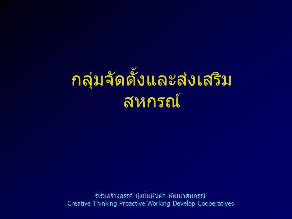 6 การประชุมกลุ่มสมาชิก สหกรณ์ ผลการดำเนินงาน ( แห่ง ) ร้อยละ 71.43 ผลการดำเนินงาน ( ครั้ง ) ร้อยละ 139.47 ริเริ่มสร้างสรรค์ มุ่งมั่นฟันฝ่า พัฒนาสหกรณ์ Creative Thinking Proactive Working Develop Cooperatives